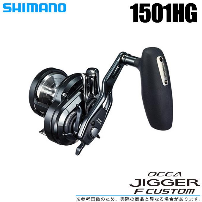 (5)【送料無料】シマノ 19 オシアジガー F カスタム 1501HG (左ハンドル) 2019年モデル/フォールレバー付き /ベイトリール/ジギングリール/SHMANO/NEW OCEA JIGGER FC