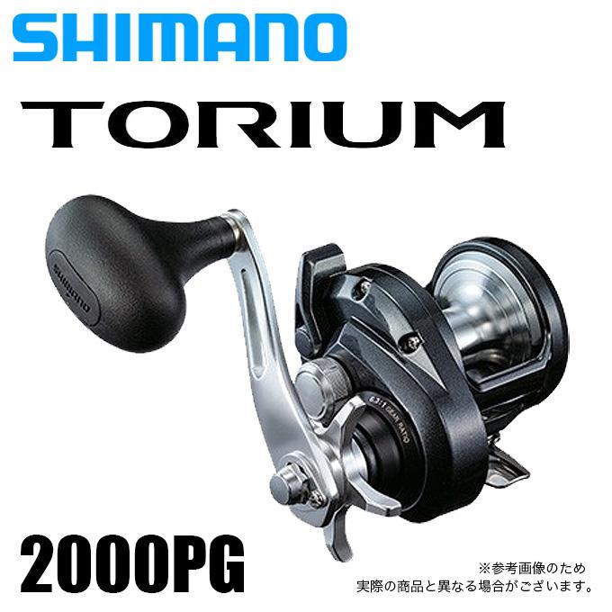 (5)シマノ 20 トリウム 2000PG (右ハンドル) 2020年モデル/ベイトリール/ジギングリール /SHMANO/TRIUM