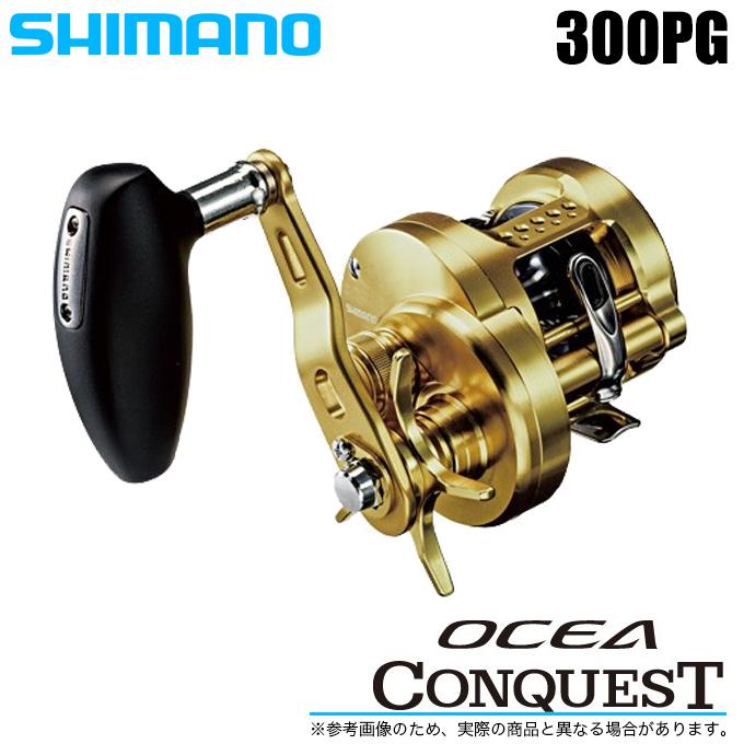 (5)【送料無料】シマノ オシア コンクエスト (300PG) (右ハンドル) /オフショア/両軸リール/ジギングリール/SHIMANO/OCEA CONQUEST/2016年追加モデル/