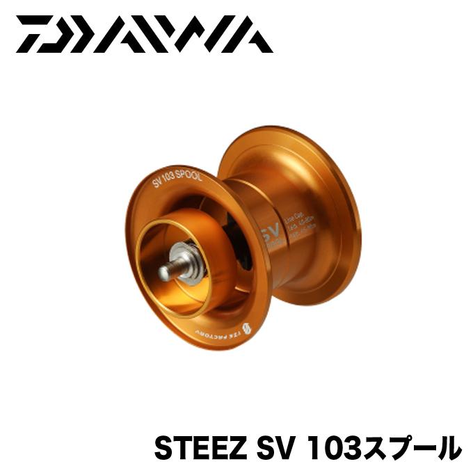 【メーカー取り寄せ】ダイワ I'ZE FACTORY STEEZ SV 103スプール (深溝タイプ) /カスタムパーツ/ベイトリール/ブラックバス