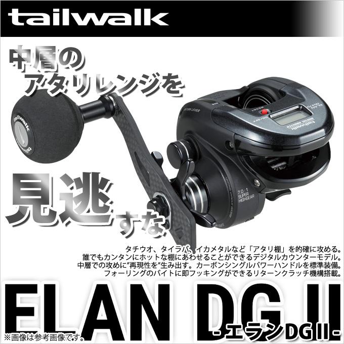 【取り寄せ商品】 テイルウォーク エランDG II(70)(右ハンドル)/タチウオ/タイラバ/イカメタル/COMPACT BAIT/エラン DG II/ELAN DG II/tailwalk/株式会社 エイテック