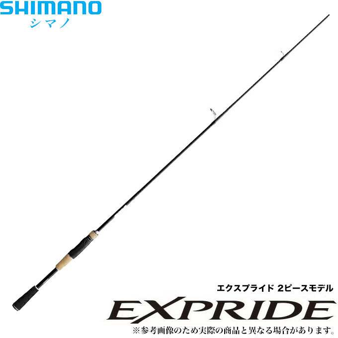 (5)シマノ エクスプライド 262UL-S/2 (2ピース/スピニングモデル) /バスロッド/バス/ブラックバス/釣り竿/EXPRIDE/SHIMANO
