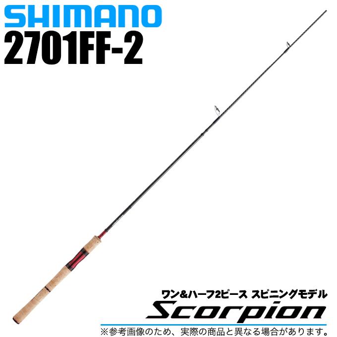 (5) シマノ 20 スコーピオン 2701FF-2 (2020年追加モデル/スピニングモデル) ワン&ハーフ2ピース/フリースタイル/バスロッド /Scorpion/SHIMANO/ブラックバス/2020年モデル
