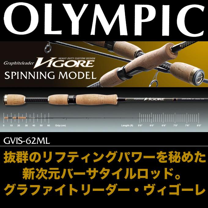 orimupikkuvigore GVIS-62ML(旋壓魚竿型號)/公共汽車魚竿/OLIMPIC/VIGORE/石墨領導人/Graphiteleader