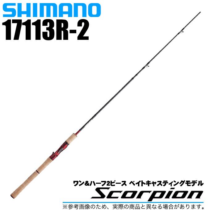 (5) シマノ 20 スコーピオン 17113R-2 (2020年追加モデル/ベイトモデル) ワン&ハーフ2ピース/フリースタイル/バスロッド /Scorpion/SHIMANO/ブラックバス/2020年モデル