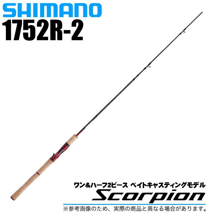 (5) シマノ 20 スコーピオン 1752R-2 (2020年追加モデル/ベイトモデル) ワン&ハーフ2ピース/フリースタイル/バスロッド /Scorpion/SHIMANO/ブラックバス/2020年モデル