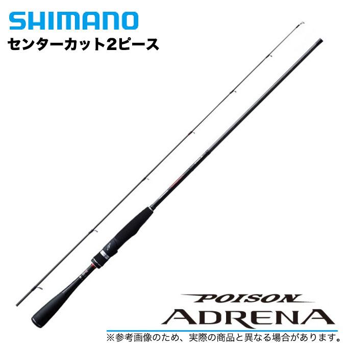 (5) シマノ×ジャッカル ポイズンアドレナ センターカット 2ピース (276M-2) /スピニングモデル/2018年モデル /バスロッド/釣り竿/SHIMANO/POISON ADRRENA