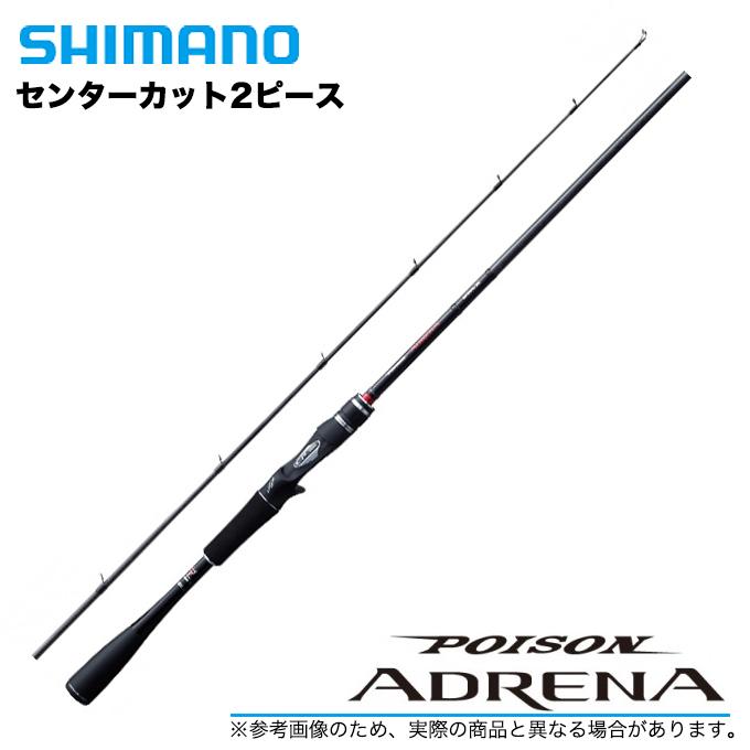 (5) シマノ×ジャッカル ポイズンアドレナ センターカット 2ピース (172H-2) /ベイトモデル/2018年モデル /バスロッド/釣り竿/SHIMANO/POISON ADRRENA