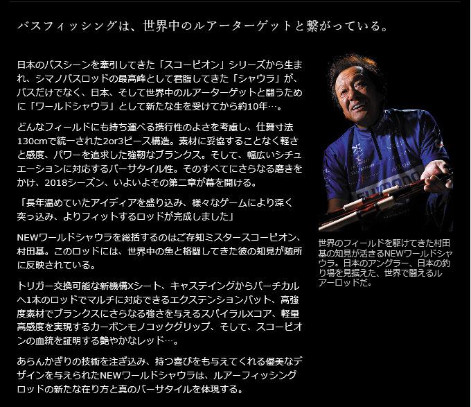 (5) シマノ ワールドシャウラ 2752R-2 (スピニングモデル) 2018年モデル /バスロッド/釣り竿/SHIMANO/WORLD SHAULA/