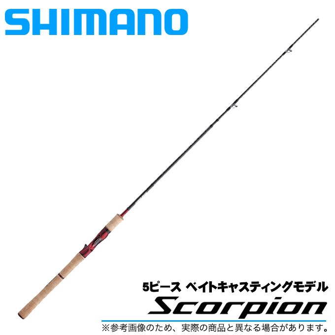 (5) シマノ 19 スコーピオン 1602R-5 (5ピースモデル) (2019年モデル/ベイトモデル) /バスロッドScorpion/SHIMANO/ブラックバス/