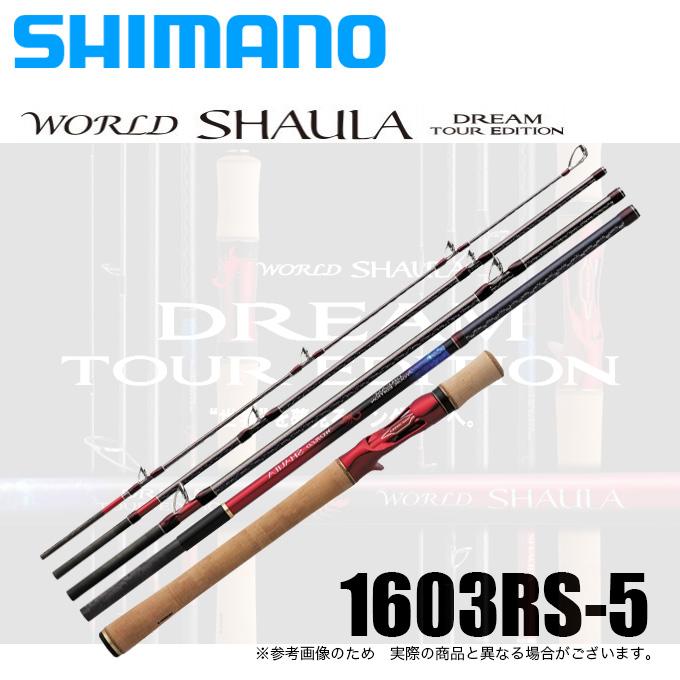 (5)【送料無料】シマノ 20 ワールドシャウラ ドリームツアーエディション 1603RS-5 (5ピース/ベイトモデル) 2020年モデル /フリースタイル/バスロッド/釣り竿/SHIMANO/WORLD SHAULA/村田基/