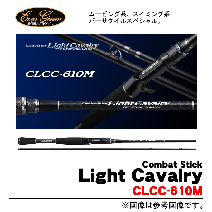 【取り寄せ商品】エバーグリーン ライトキャバルリー (CLCC-610M) (2ピース/ベイトキャスティングモデル) /バスロッド/ブラックバス/釣り竿