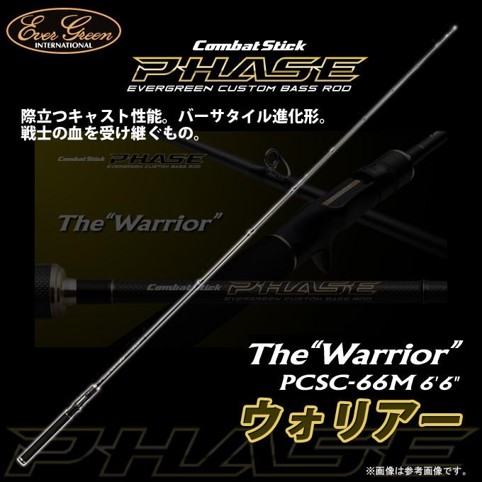 (c)【取り寄せ商品】 エバーグリーン コンバットスティックフェイズ (PCSC-66M ウォリアー)/バスロッド/ベイトモデル/フェイズ/Combat Stick PHASE/Warrior/EverGreen