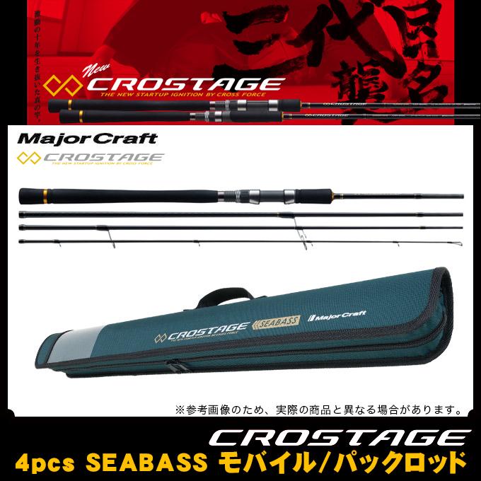 (9)【取り寄せ商品】メジャークラフト クロステージ パックロッド 4pcs シーバス CRX-964M /4ピース/シーバスロッド/釣竿/