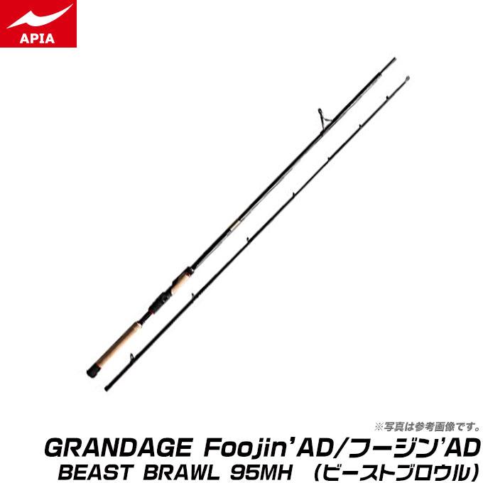 (c)【取り寄せ商品】 アピア Foojin'AD (フージン'AD) (BEAST BRAWL 95MH)(ビーストブロウル)(2015年モデル) /シーバスロッド/釣り竿/風神/スズキ/NEW