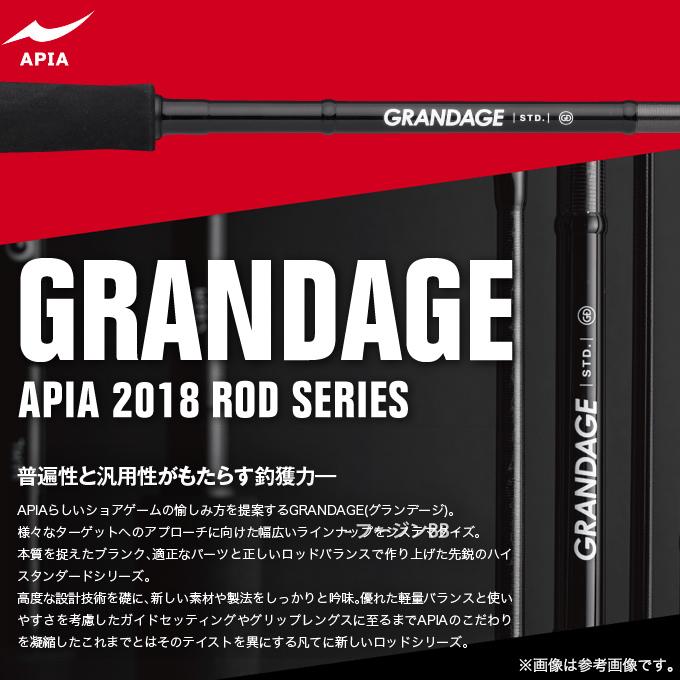 (5) アピア グランデージ STD. (83ML-5) /APIA