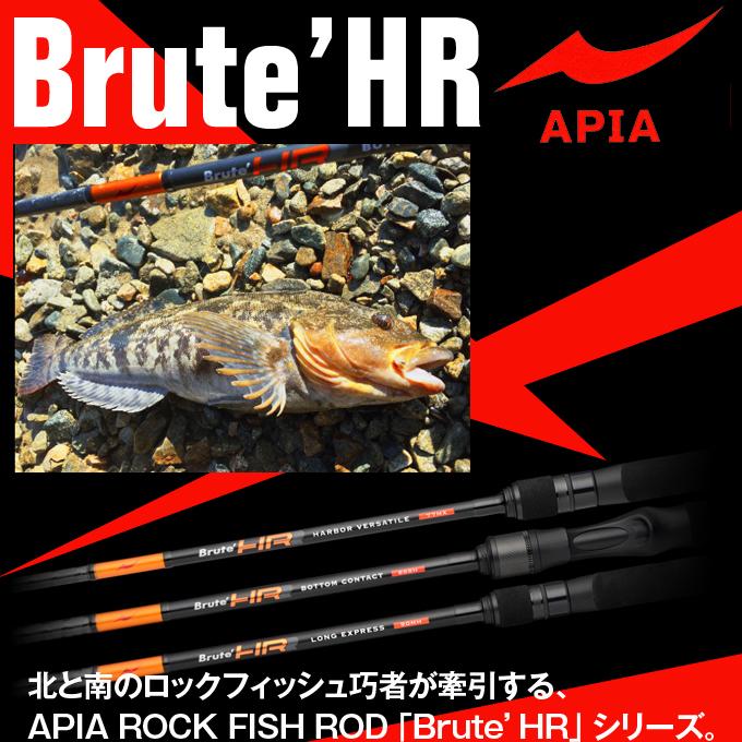 (c)【取り寄せ商品】 アピア ブルート (Brute'HR) (ロングエキスプレス90MH) (スピニングモデル) /ハードロックフィッシュロッド/釣り竿/APIA/ハタ/ソイ/アイナメ/ LONG EXPRESS