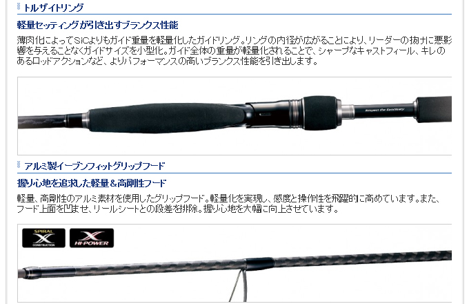 Shimano excels (S900L/F-S-Solid Chaser-) (2016 additional models) (drowse) / perch / perch / fishing rod /SHIMANO/EXSENCE