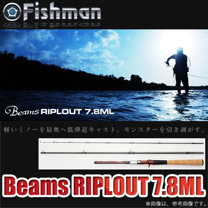 (5)【送料無料】 Fishman(フィッシュマン) ビームス (RIPLOUT 7.8ML) ベイトロッド /シーバス/パックロッド/モンスター/遠征用/モバイル /Beams/リプラウト/株式会社アレア