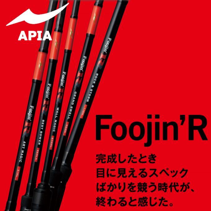 Apia Foojin ' R (Hu Jin ' R) / best Bauer [95 M] / drowse and fishing rod