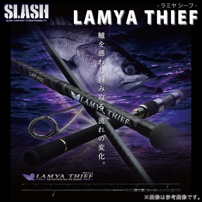 surasshuramiyashifu(902ML)/海岸竿子/海公共汽车/鱼竿/LAMYA THIEF/SLASH