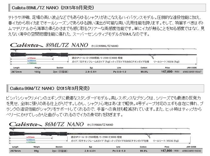 yamagaburankusukarisuta TZ纳米(Calista 86L/TZ NANO)/eginguroddo/钓竿/饲料树/aoriika/YAMAGA Blanks/