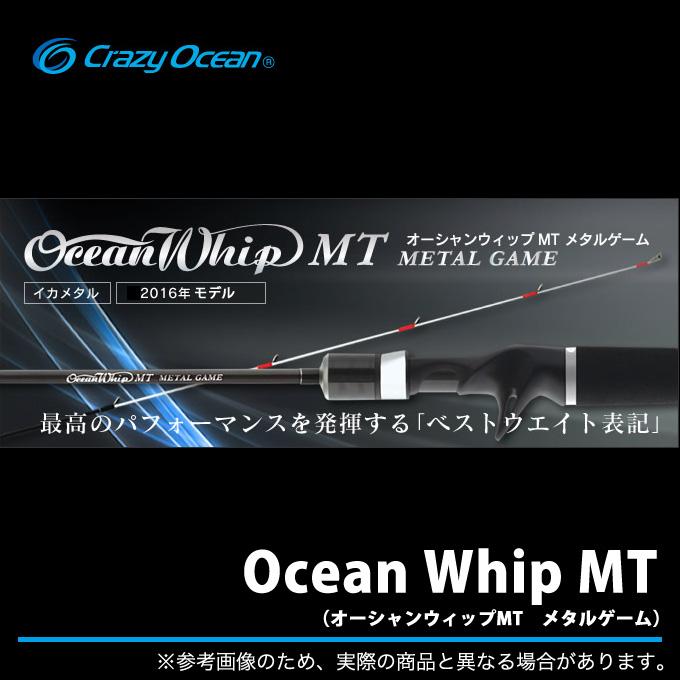 (5) クレイジーオーシャン オーシャンウィップ MT メタルゲーム(OWMT-B67MH)(ベイトモデル)[イカメタルゲーム対応モデル] /釣り竿/ロッド/OCEAN WHIP MT/Crazy Ocean