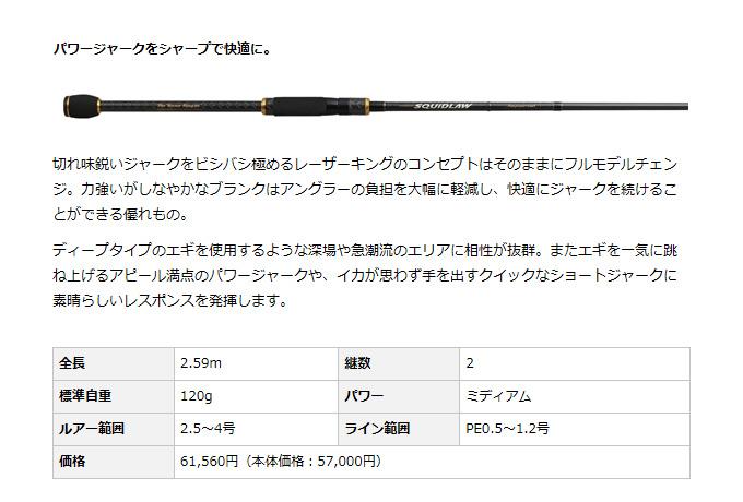 常綠防滑行帝國 (損害 NIMS-86 M) (鐳射國王 86) (2014年模型) /,/ 魷魚 / 釣魚杆 /POSEIDON SQUIDLAW 帝國 /