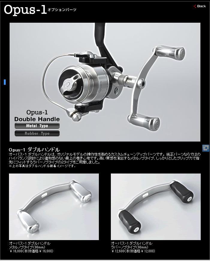 【メーカー取り寄せ】エバーグリーン オーパスワン用 ダブルハンドル(メタルノブタイプ)