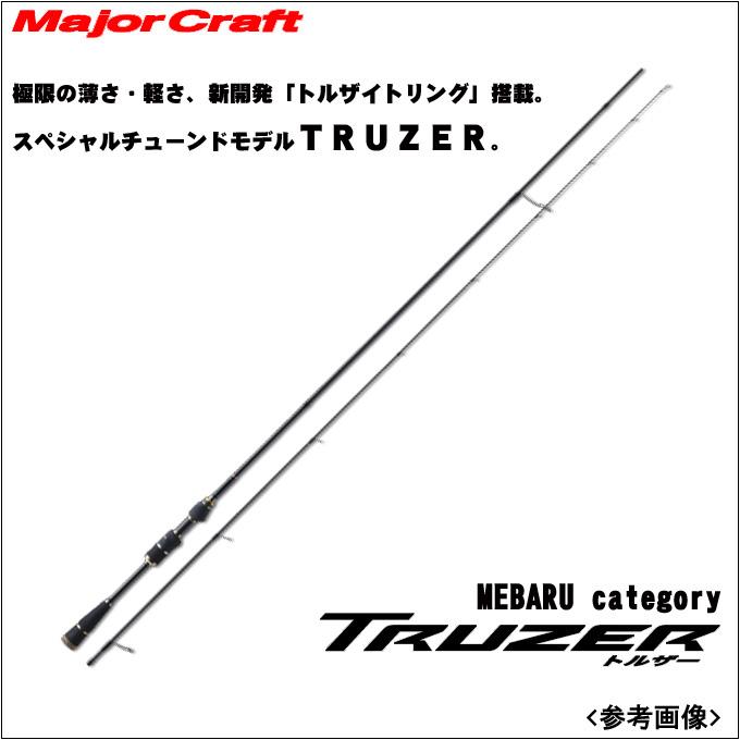 【取り寄せ商品】メジャークラフト トルザー TZS-T762L/ チューブラーティップ/ メバリング ロッド TRUZER