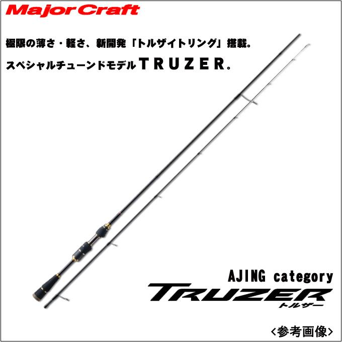 【取り寄せ商品】メジャークラフト トルザー TZS-S632AJI/ ソリッドティップ/ アジリング ロッド TRUZER