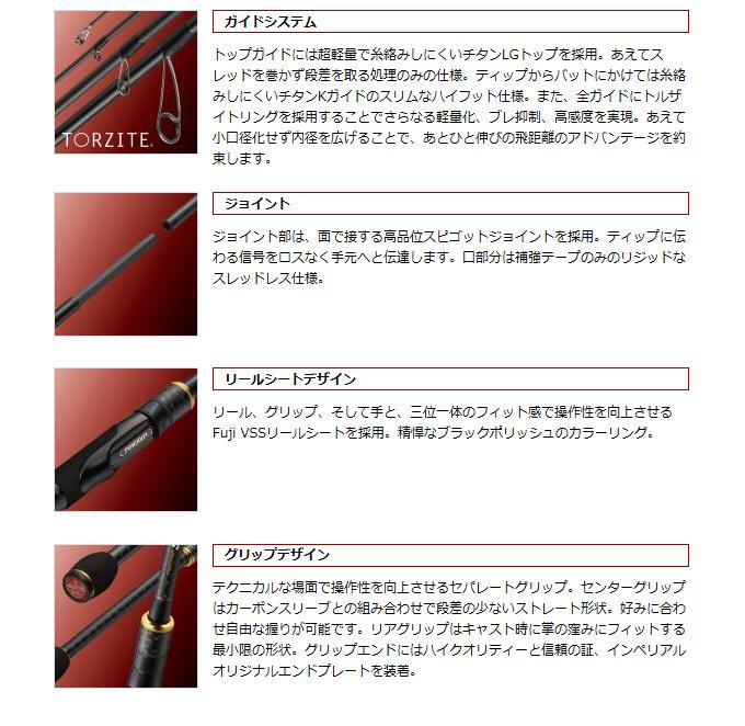 Evergreen skid row Imperial (NIMS-86L) (slack master 86) (2014 model) /, / oval squid sepioteuthis lessoniana / fishing / fishing rod /POSEIDON SQUIDLAW Imperial/Techimaster82