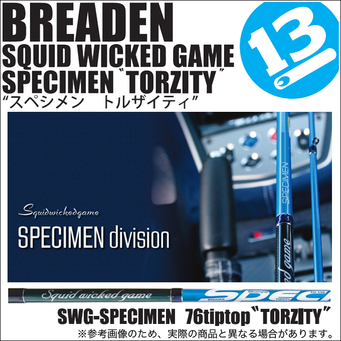 buridensupeshimentoruzaiti(SWG-SPECIMEN76tiptop TORZITY)/eginguroddo/钓竿/BREADEN/tipputoppu/