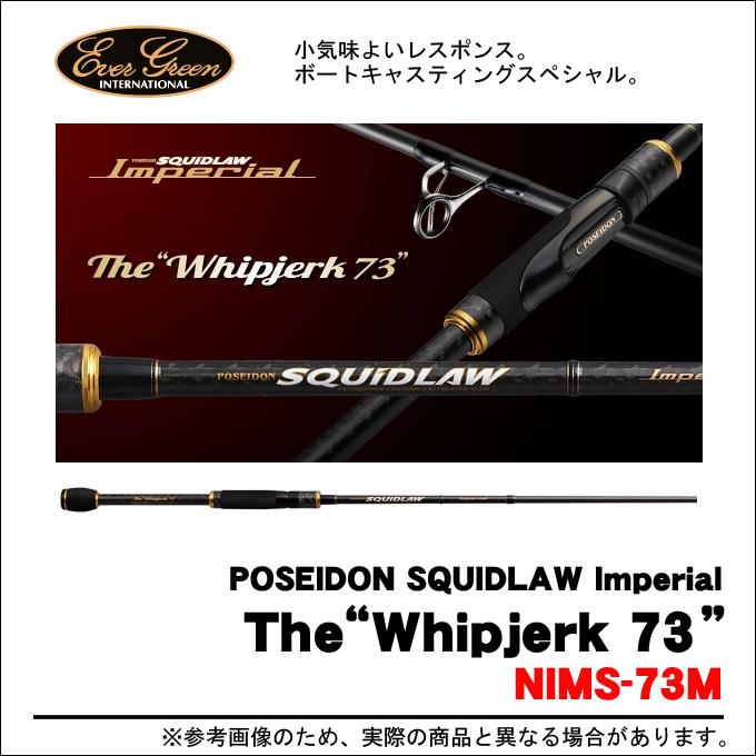 (c)【取り寄せ商品】 エバーグリーン スクィッドロウ インペリアル (NIMS-73M) (ウィップジャーク73) (2015年モデル) /エギングロッド/アオリイカ/釣り竿 /POSEIDON SQUIDLAW Imperial/Techimaster82/