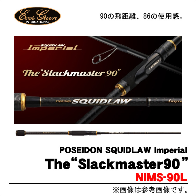 Evergreen skid row Imperial (NIMS-90L) (slack master 90) (2015 model) /, / squid / fishing rod /POSEIDON SQUIDLAW Imperial /