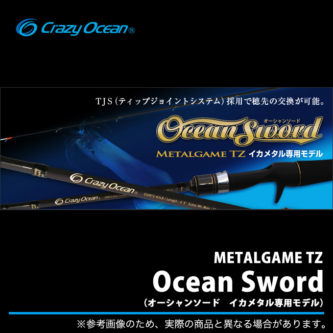 【取り寄せ商品】クレイジーオーシャン オーシャンソードメタルゲームTZ (OSMTZ-63LB 特注限定UL穂先) /ティップラン/イカメタル/釣り竿/ロッド/OEAN SWORD/Crazy Ocean