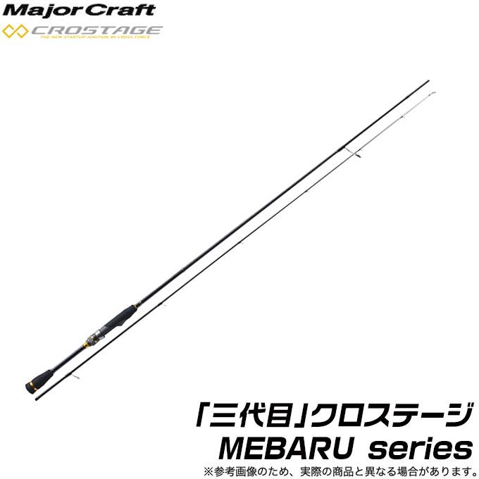 (9)【取り寄せ商品】メジャークラフト 16' クロステージ メバルシリーズ CRX-T732L (2016年モデル) /メバリングロッド/釣り竿/CROSTAGE/Major Craft/三代目/アルコナイト