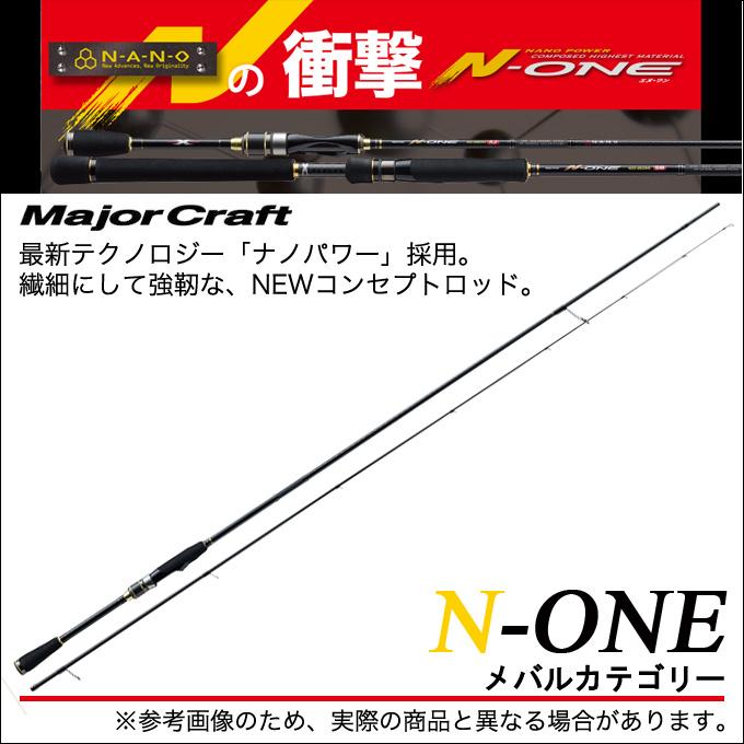 【取り寄せ商品】メジャークラフト エヌワン(N-one) (NSL-T862M)(メバルカテゴリー)(チューブラーモデル)/メバリングロッド/ライトゲーム/MajorCraft