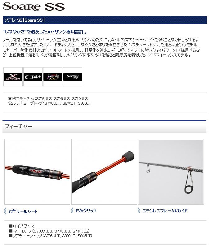 shimanosoare SS(S806LT)/mebaringuroddo/釣竿/SHIMANO/Soare SS/岩魚/2014年齡型號/