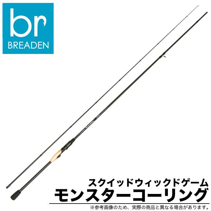 (5)ブリーデン TX ロケットマル (GRF-TX77BH Rocketmaru) ベイトモデル 2019年モデル ライトゲームロッド