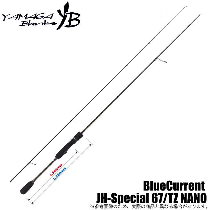 (5)ヤマガブランクス ブルーカレント TZ ナノ (BlueCurrent JH-Special 67/TZ NANO) /2019年モデル/スピニングモデル /アジング/メバリング/ロッド/釣り竿/YAMAGA Blanks/ジグヘッドスペシャル/山鹿/