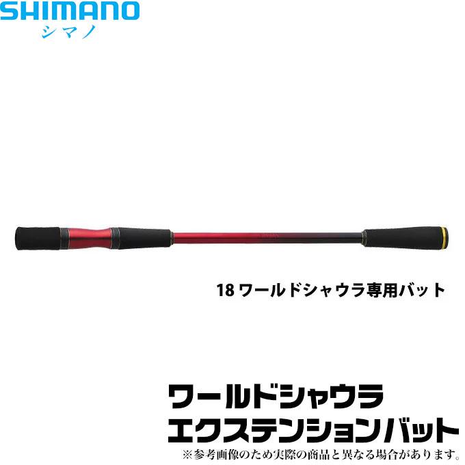 (5) シマノ 18 ワールドシャウラ エクステンションバット /2018年モデル/交換用グリップ /SHIMANO/WORLD SHAULA/