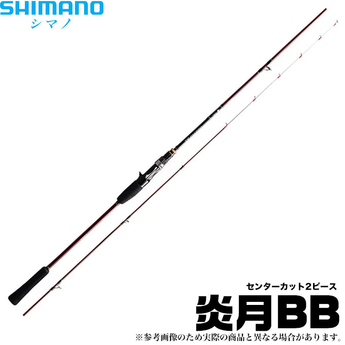 (5)シマノ 炎月 BB B69ML-S/2 (2018年モデル) センターカット2ピース/ベイト/ 釣り竿/マダイ/真鯛 /SHIMANO/ENGETSU