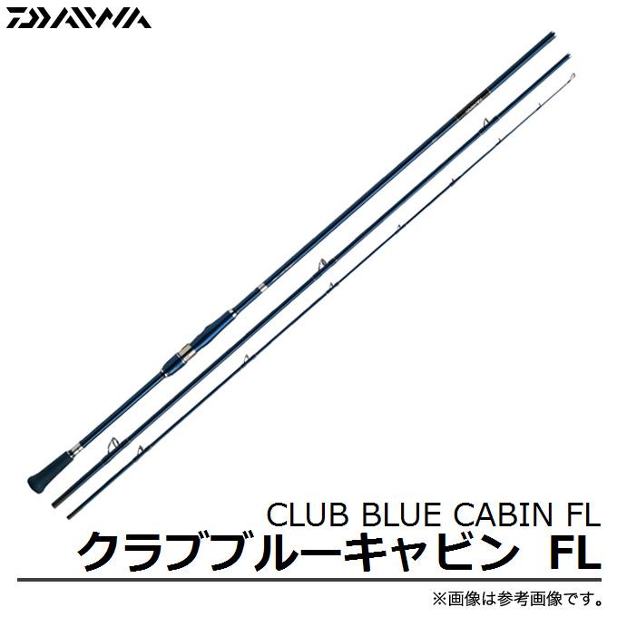 (c)【取り寄せ商品】ダイワ クラブブルーキャビン FL(MH-350)(2016年モデル)/海上釣堀/磯竿/DAIWA/CLUB BLUE CABIN FL/d1p9