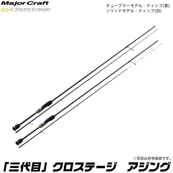 (9)【取り寄せ商品】メジャークラフト クロステージ アジングシリーズ CRX-S732AJI (ソリッド ティップ モデル) /釣竿/ロッド/