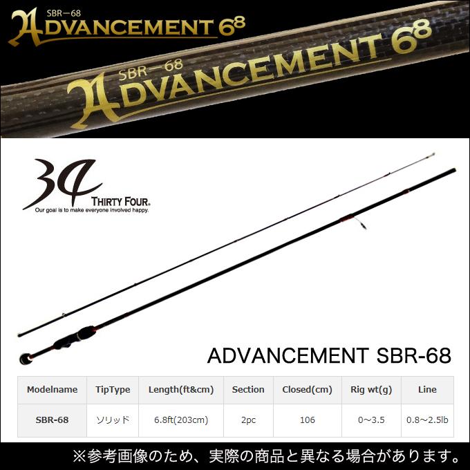(5)【送料無料】34(サーティーフォー) アドバンスメント (SBR-68) /アジングロッド/釣り竿/Advancement/