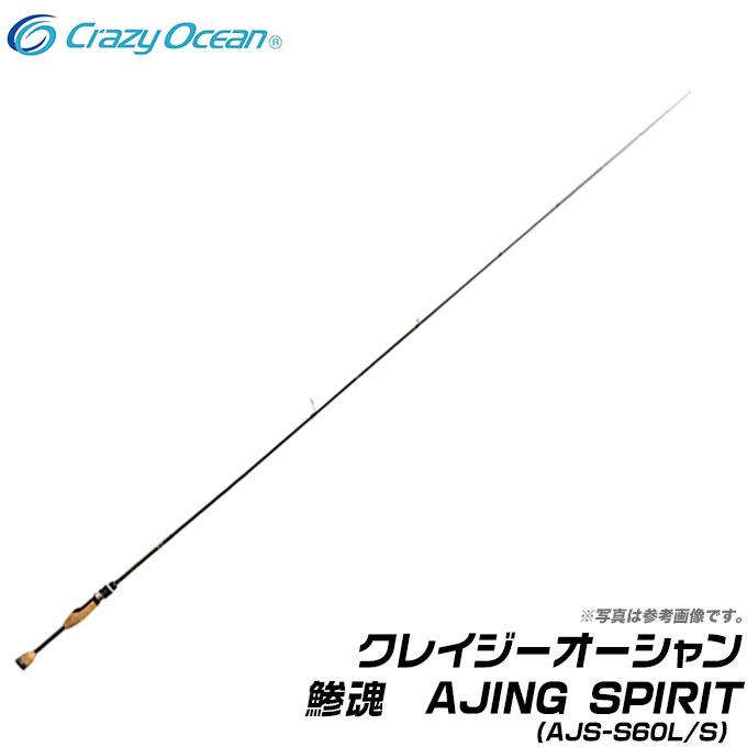 (9)【取り寄せ商品】クレイジーオーシャン 鯵魂 AJING SPIRIT(AJS-S60L/S) /アジング/釣り竿/ロッド/Crazy Ocean/オーパデザイン