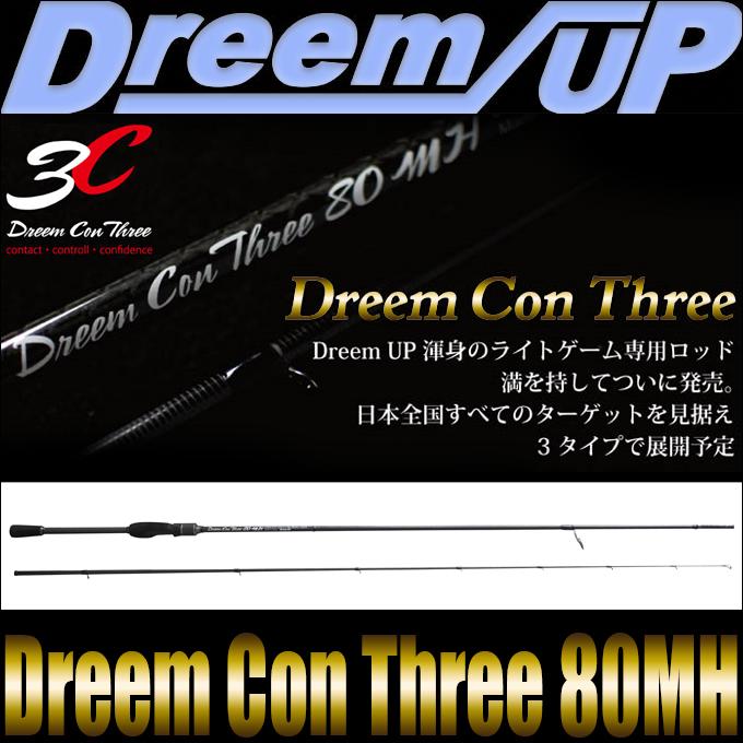 (5)【送料無料】ドリームアップ ドリームコンスリー 80MH (ライトゲームロッド)