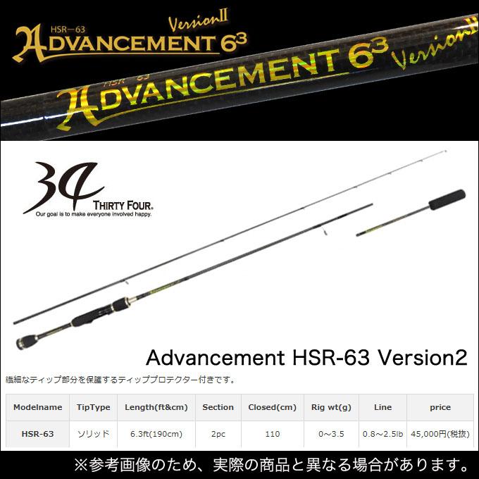 (5)【送料無料】34(サーティーフォー) アドバンスメント (HSR-63 Version2) /アジングロッド/釣り竿/Advancement/