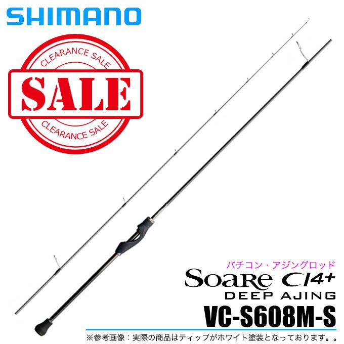 (5)【数量限定】【送料無料】 シマノ ソアレ CI4+ ディープ アジング VC-S608M-S (スピニングモデル) バチコン アジングロッド /ボートアジング/マキクロジギング/SHIMANO/Soare CI4+ Ajing/1s6a1l7e-rod